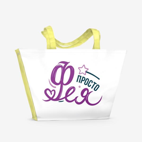 Пляжная сумка «Просто Фея»