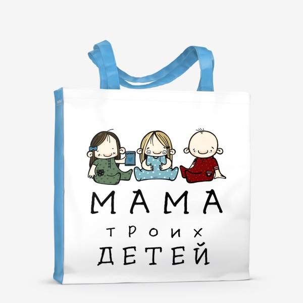 Сумка-шоппер «МАМА троих детей!»