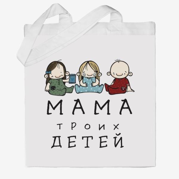 Сумка хб «МАМА троих детей!»