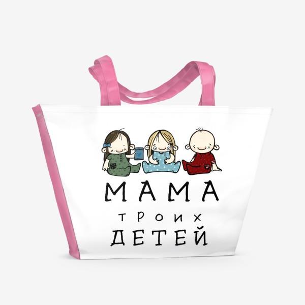 Пляжная сумка «МАМА троих детей!»