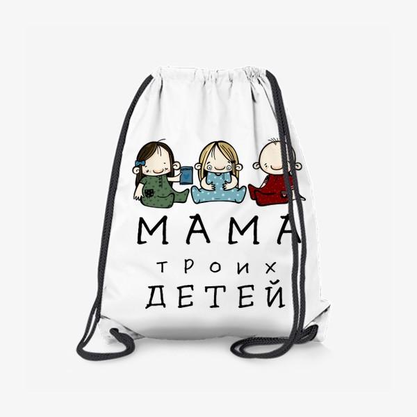 Рюкзак «МАМА троих детей!»