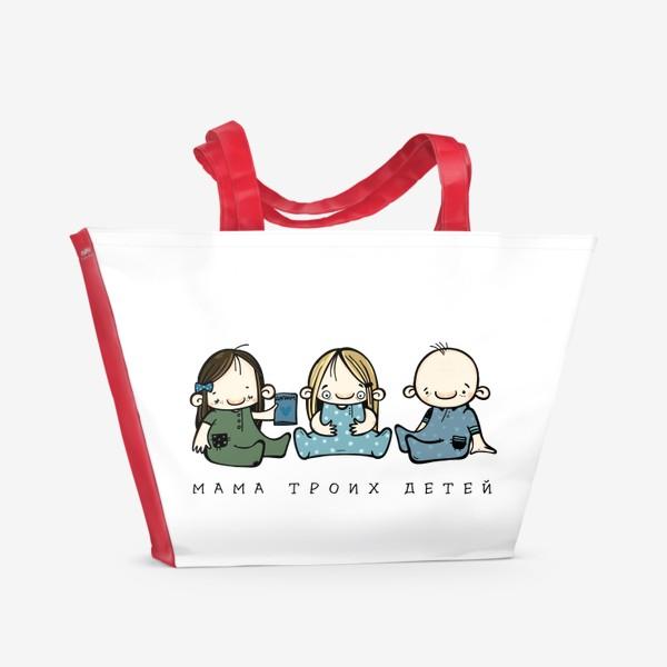 Пляжная сумка «МАМА ТРОИХ ДЕТЕЙ»