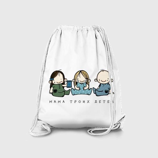 Рюкзак «МАМА ТРОИХ ДЕТЕЙ»