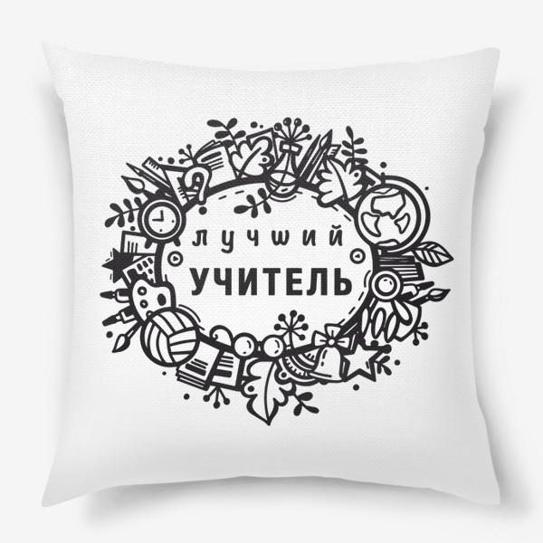 Подушка «Лучший учитель»