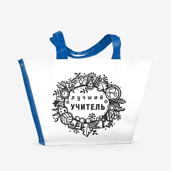Пляжная сумка «Лучший учитель»