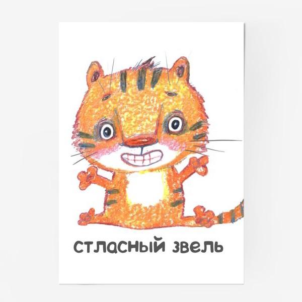 Постер «стласный звель»
