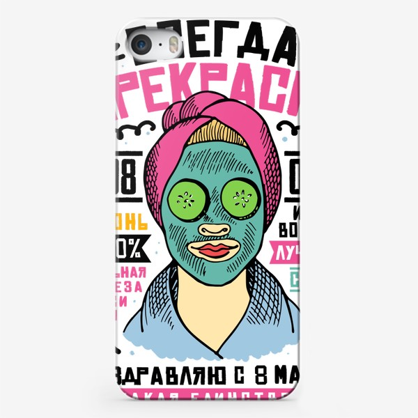 Чехол iPhone «Самой Лучшей на 8 Марта»
