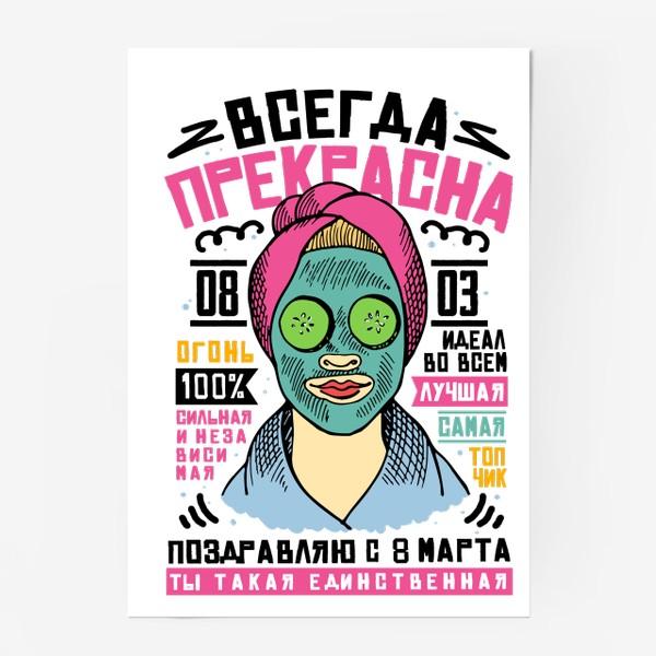 Постер «Самой Лучшей на 8 Марта»