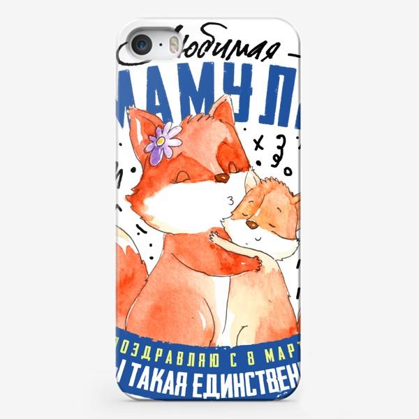 Чехол iPhone «Мамуля, с 8 Марта»