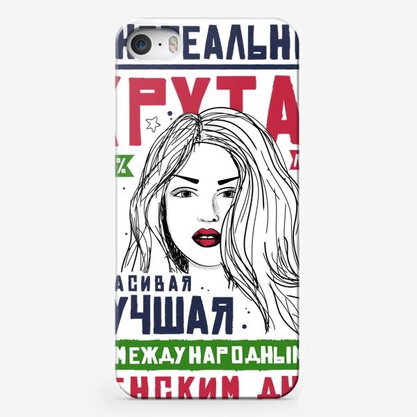 Чехол iPhone «Нереально Крутой на 8 Марта»