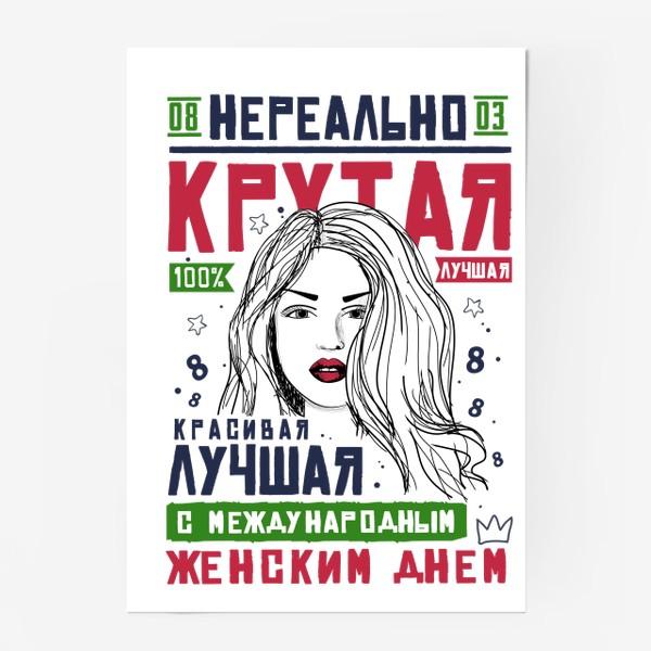 Постер «Нереально Крутой на 8 Марта»