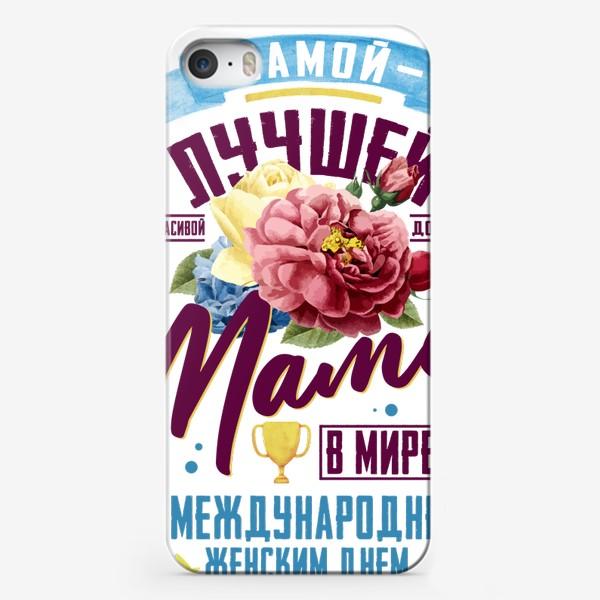 Чехол iPhone «Самой Лучшей Маме на 8 Марта»