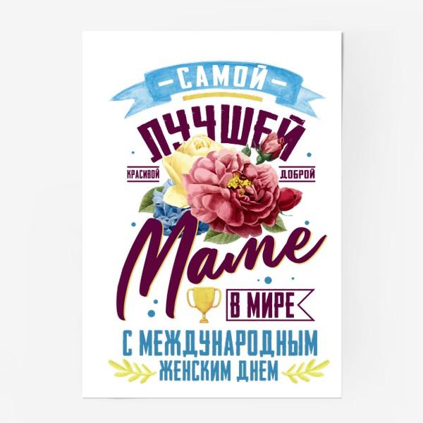 Постер «Самой Лучшей Маме на 8 Марта»