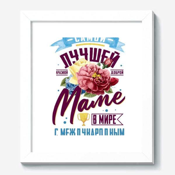 Картина «Самой Лучшей Маме на 8 Марта»