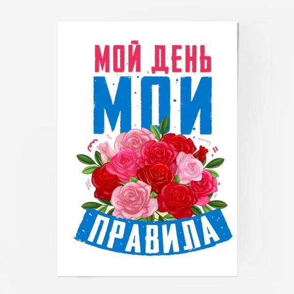 Постер «8 Марта Можно и Командовать»