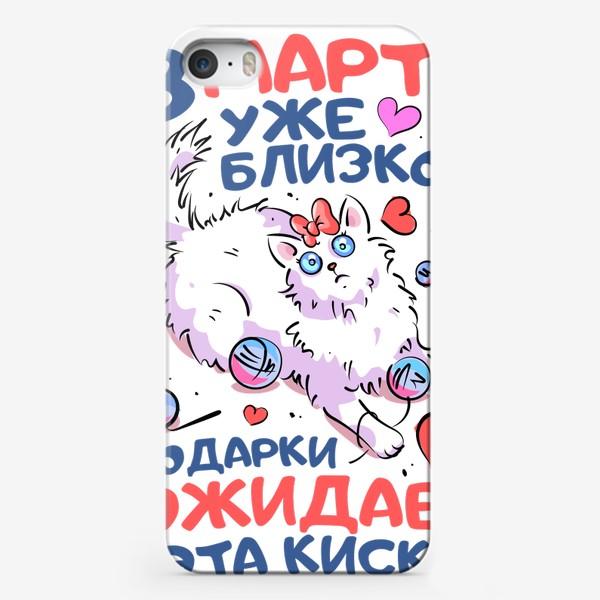 Чехол iPhone «8 Марта - Близко...»