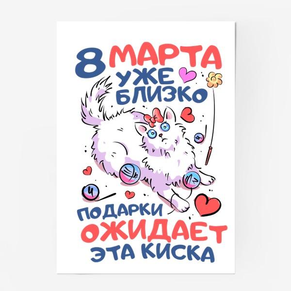 Постер «8 Марта - Близко...»