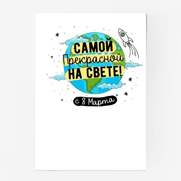 Постер «Самой Прекрасной на 8 Марта»