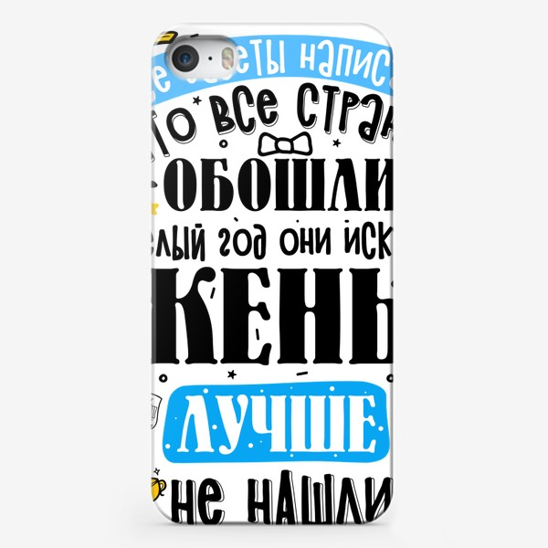 Чехол iPhone «Лучшей Жене»