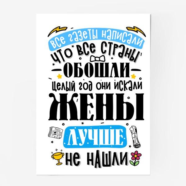Постер «Лучшей Жене»