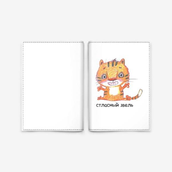 Обложка для паспорта «стласный звель»