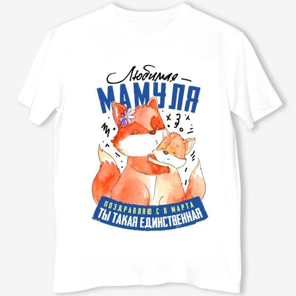 Футболка «Мамуля, с 8 Марта»