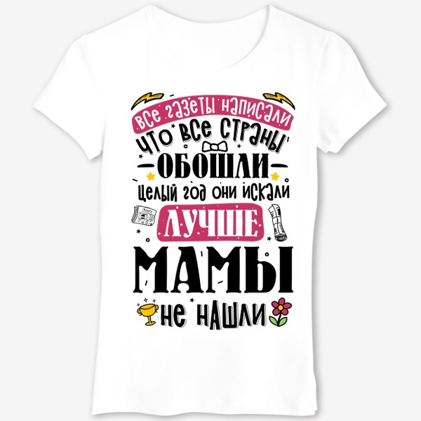 Футболка «Лучшей Маме»