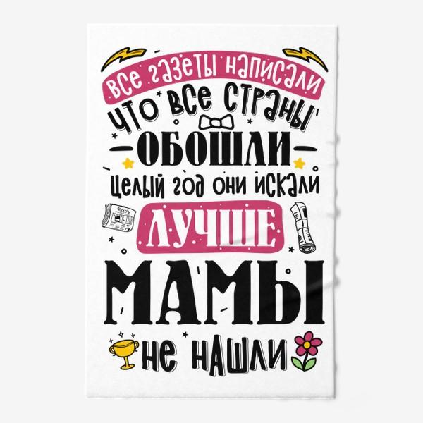 Полотенце «Лучшей Маме»