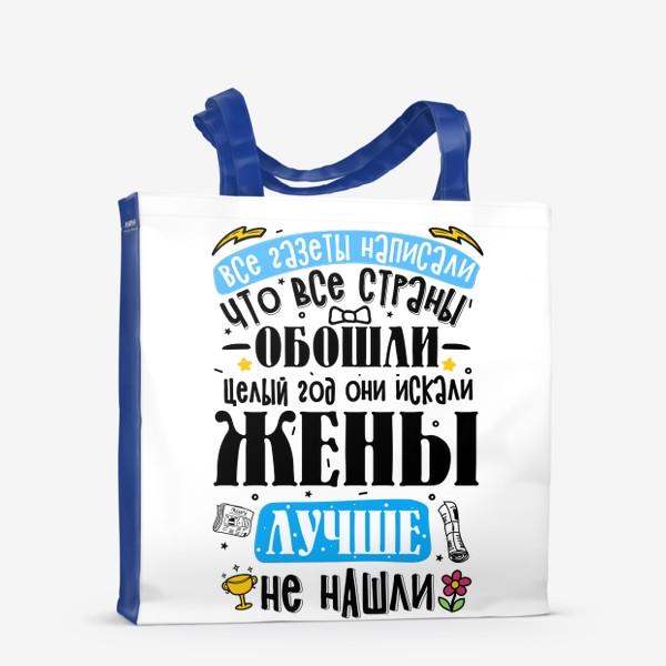 Сумка-шоппер «Лучшей Жене»