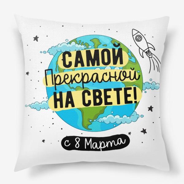 Подушка «Самой Прекрасной на 8 Марта»