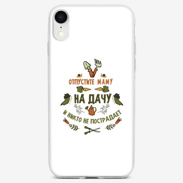 Чехол iPhone «Отпустите маму на дачу, и никто не пострадает. Подарок маме»