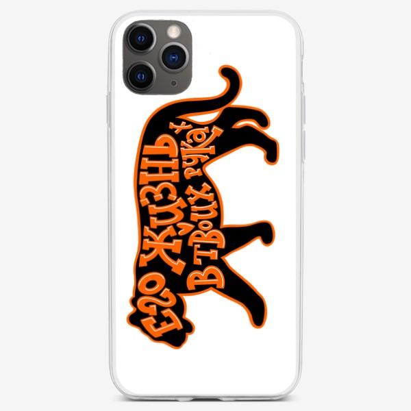 Чехол iPhone «Его жизнь в твоих руках-2»