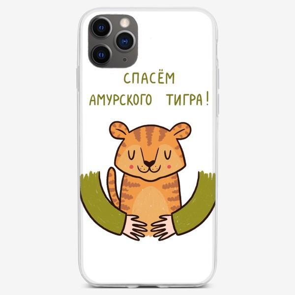 Чехол iPhone «Милый тигрёнок в объятиях. Спасем амурского тигра!»