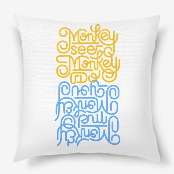 Подушка «Monkey See Monkey Do»