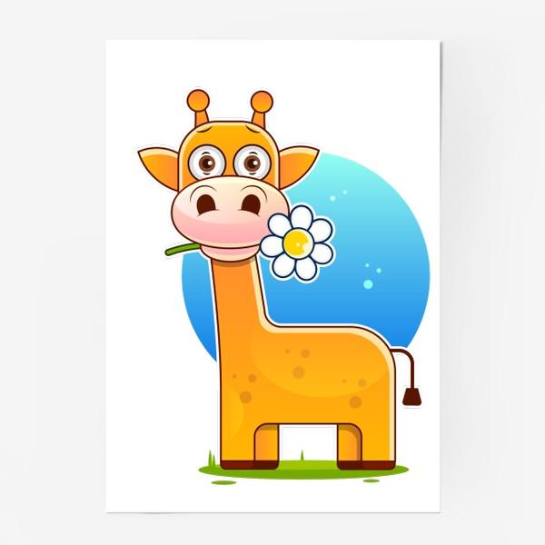 Постер «giraffe »