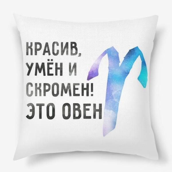 Подушка «Овен. Знак зодиака. Красив. Умен. Скромен.»