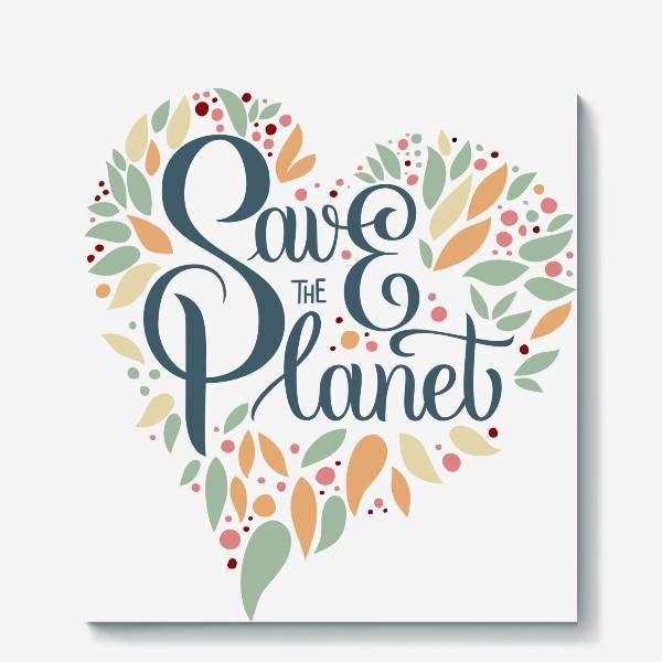 """Холст «Надпись в форме сердца """"SAVE THE PLANET"""" на белом фоне. Экология, забота о природе.»"""