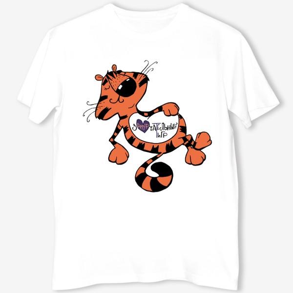 Футболка «ЗАмурчательный тигр. В поддержку Амурских тигров»