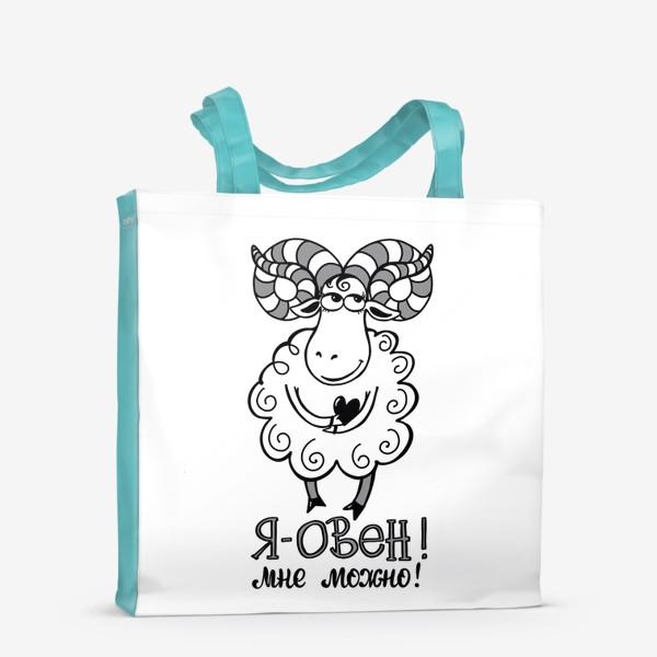 Сумка-шоппер «Я - ОВЕН! Мне можно!»
