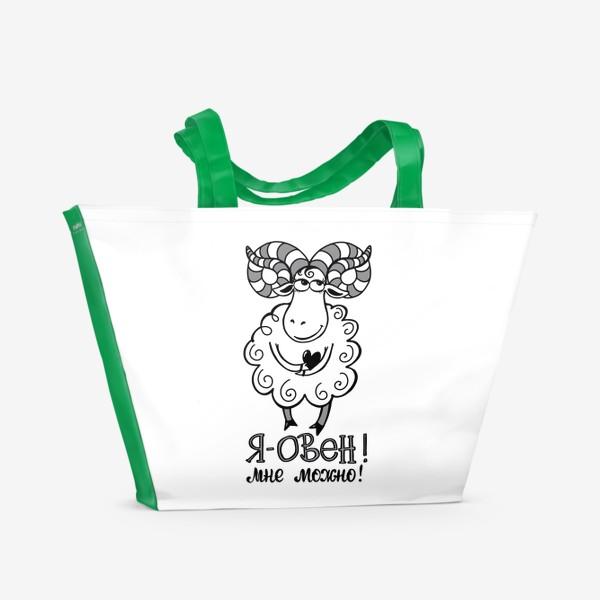 Пляжная сумка «Я - ОВЕН! Мне можно!»