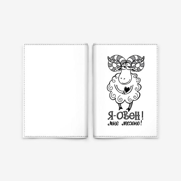 Обложка для паспорта «Я - ОВЕН! Мне можно!»