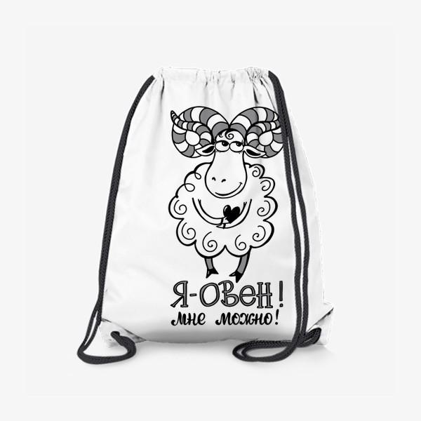 Рюкзак «Я - ОВЕН! Мне можно!»