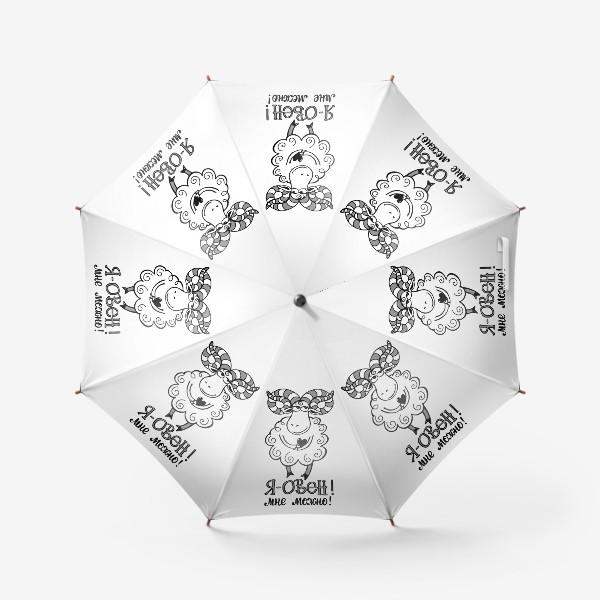 Зонт «Я - ОВЕН! Мне можно!»