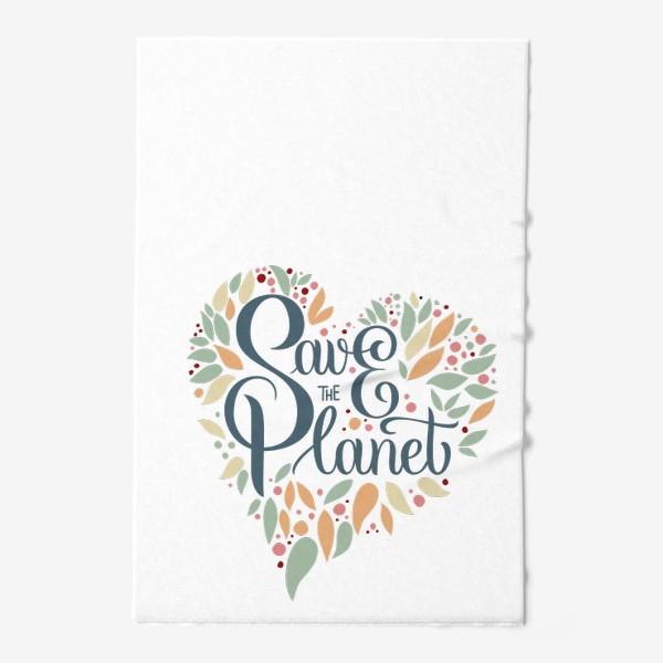 """Полотенце «Надпись в форме сердца """"SAVE THE PLANET"""" на белом фоне. Экология, забота о природе.»"""