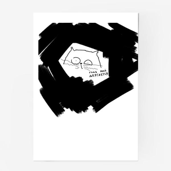 Постер «глаз мой дергается. Земфира »
