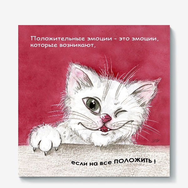 Холст «Шкодливый котик»