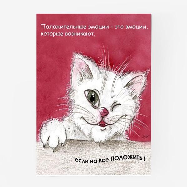 Постер «Шкодливый котик»