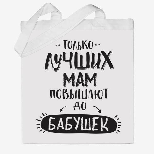 Сумка хб «Подарок бабушке. Только лучших мам повышают до бабушек»