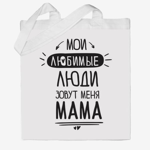 Сумка хб «Мои любимые люди зовут меня МАМА»