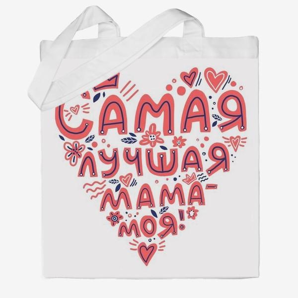 Сумка хб «Лучшей маме»